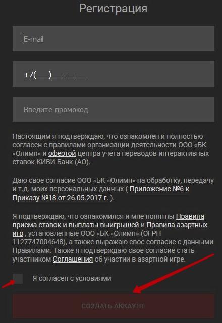 Регистрация в БК «Олимп»