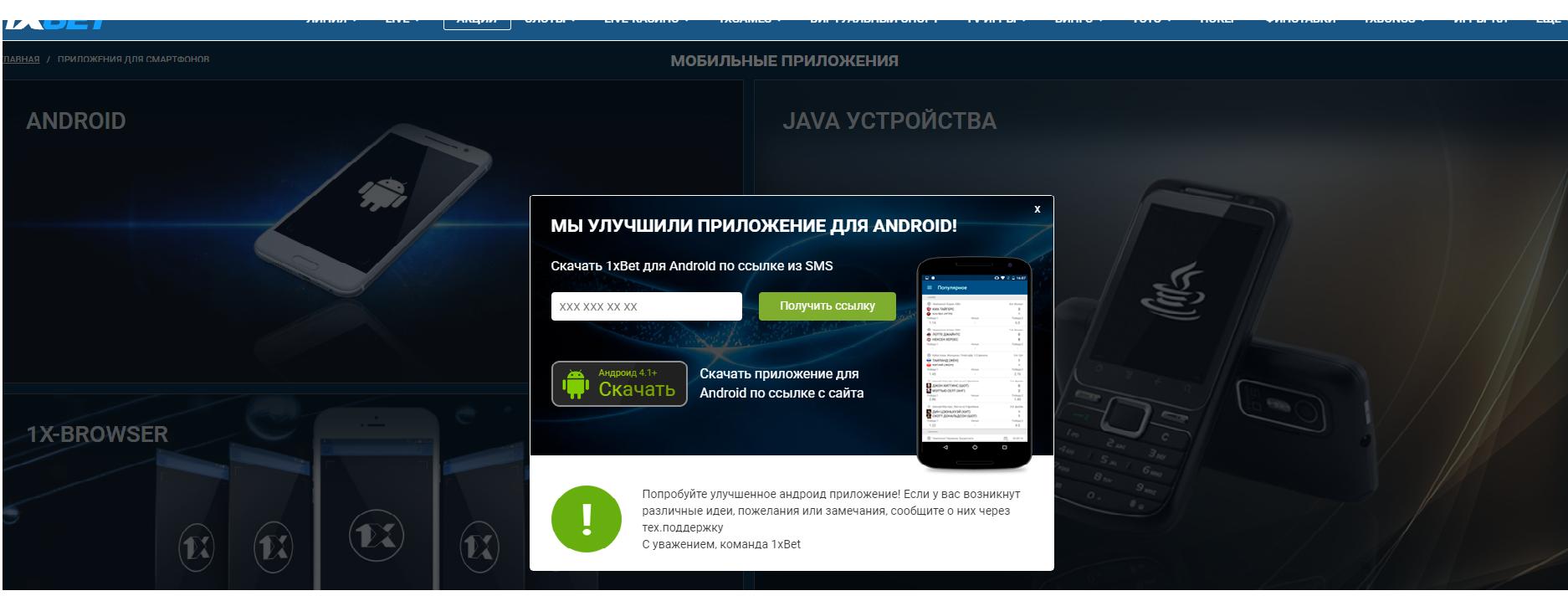 Мобильное приложение 1xbet для андроид