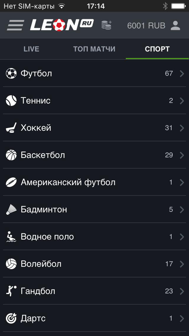 Букмекерская контора леон скачать приложение.