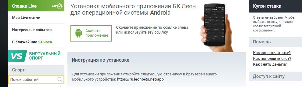 Скачать леонбетс на андроид.