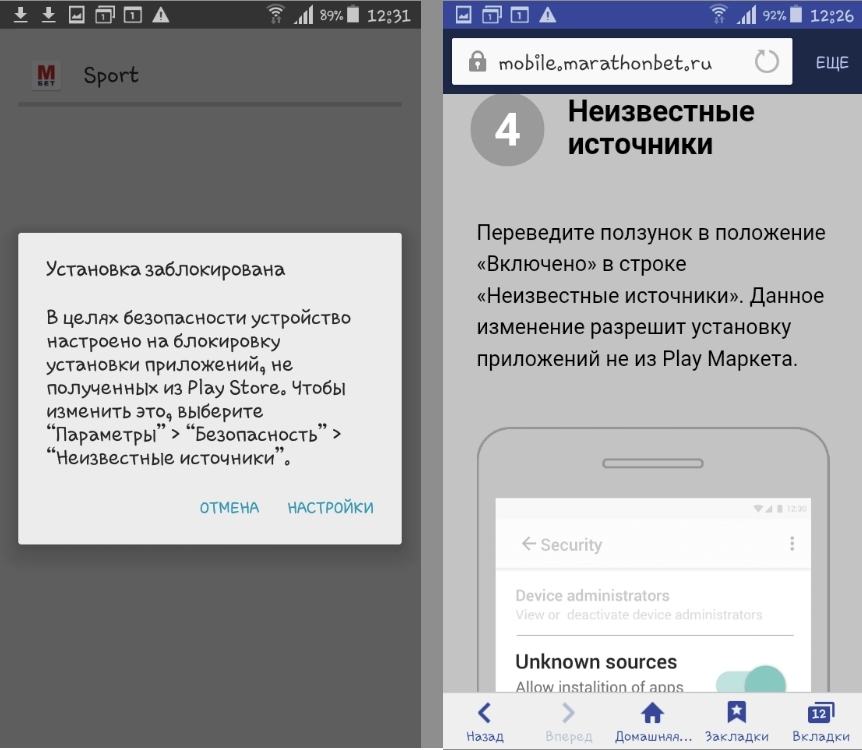 Марафон мобильная версия и приложения для андроид и ios: скачать.